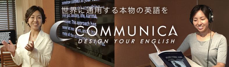 世界に通用する本物の英語を COMMUNICA DESING YOUR ENGLISH